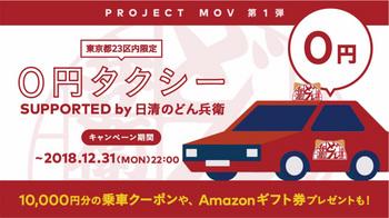 0円タクシー.jpg